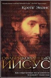 Эванс Крейг - богословие - модуль Цитата из Библии BibleQuote