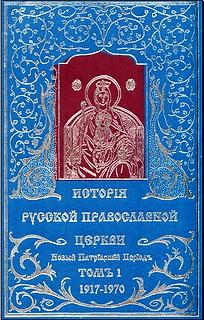История Русской Православной Церкви Том 1