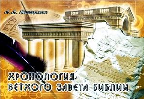 Хронология Ветхого Завета Библии