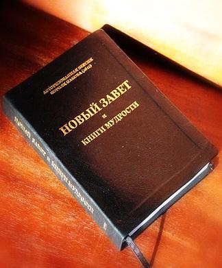 Авторизованная Версия Библии Короля Иакова (1611 г.) на русском языке