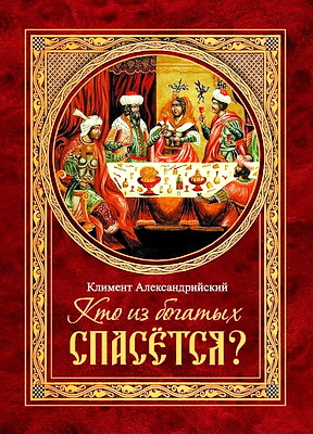 Кто из богатых спасется - Климент Александрийский