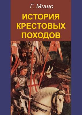 История крестовых походов - Жозеф Мишо