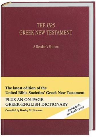 Новый Завет на греческом с номерами Стронга