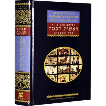 Аврагам Ибн-Эзра - Начало мудрости - Книга обоснований