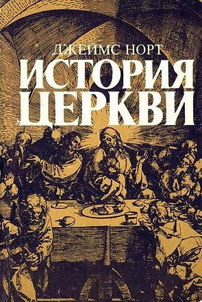 История церкви - Джеймс Норт