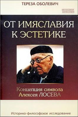 От имяславия к эстетике - Концепция символа Алексея Лосева - Тереза Оболевич