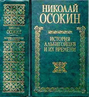 История альбигойцев и их времени - Николай Осокин