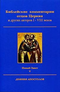 Новый Завет - Том V - Деяния Апостолов