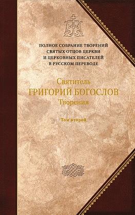 Святитель Григорий Богослов - Творения - Том 2