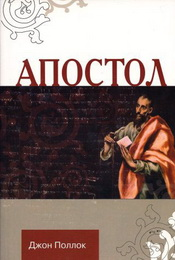 Поллак Апостол