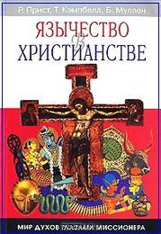 Язычество в христианстве - Прист Р. и др.
