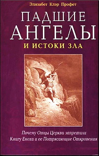 Падшие ангелы и истоки зла - Элизабет Профет