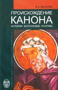 Происхождение канона - Владимир Василик