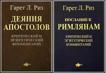 Риз Гарет - Деяния Апостолов - Римлянам - экзегетический комментарий