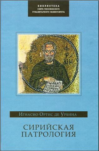 Сирийская патрология - Игнасио Ортис де Урбина