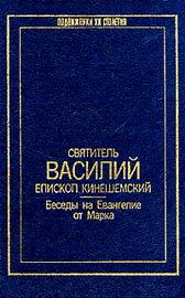 Святитель Василий Кинешемский - Беседы на Евангелие от Марка