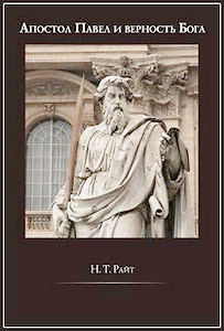 Райт - Апостол Павел и верность Бога