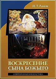 библеистика, Воскресение