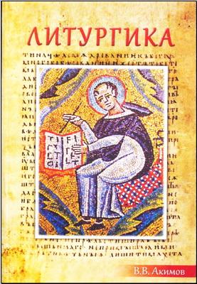 Литургика - Акимов В