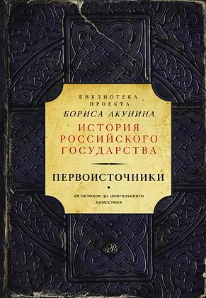 Борис Акунин - Первоисточники - Повесть временных лет - Галицко-Волынская летопись