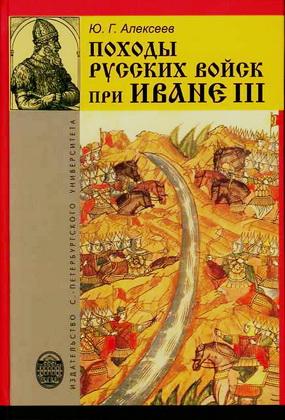 Алексеев - Походы русских войск при Иване III