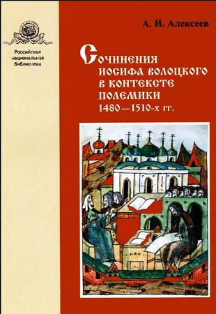 Алексей Алексеев  - Сочинения Иосифа Волоцкого в контексте полемики 1480-1510
