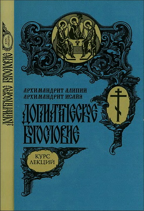Алипий (Кастальский-Бороздин) - Догматическое Богословие