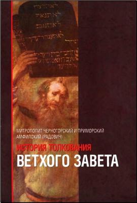 История толкования Ветхого Завета - Амфилохий - Радович