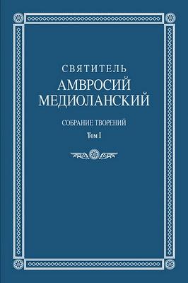 Амвросий Медиоланский - Собрание творений