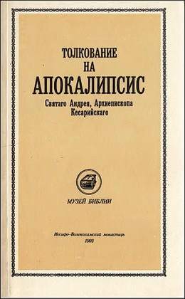 Андрея Архиепископа Кесарийскаго - Толкование на АПОКАЛИПСИС
