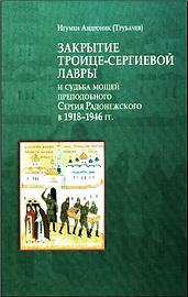 Закрытие Троице-Сергиевой лавры - игумен Андроник (Трубачев)