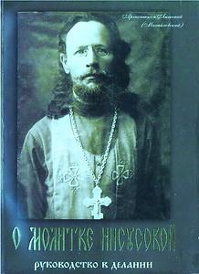О молитве Иисусовой - архиепископ Антоний
