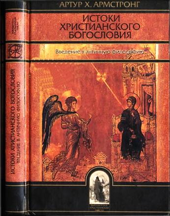 Артур Армстронг  - Истоки христианского богословия