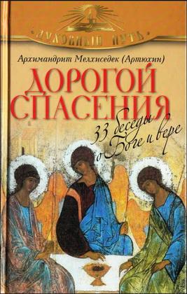 Архимандрит Мелхиседек - Артюхин - Дорогой спасения - 33 беседы о Боге и вере