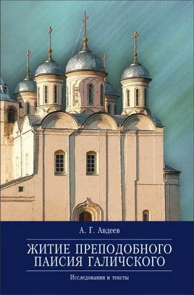 Авдеев - Житие преподобного Паисия Галичского