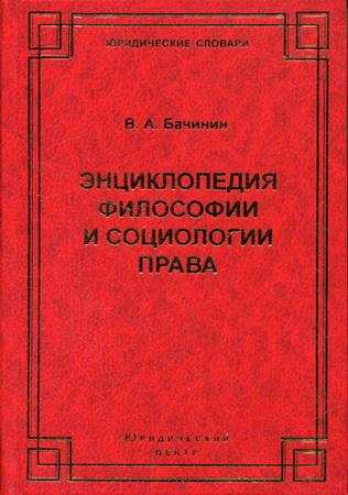 Владислав Бачинин - Энциклопедия философии и социологии права