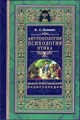 Малая христианская энциклопедия - Том 3 - Антропология - Психология - Этика