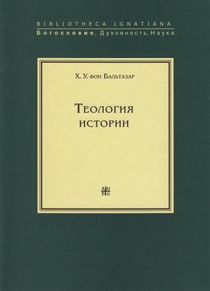 Теология истории - Ганс Урс фон Бальтазар