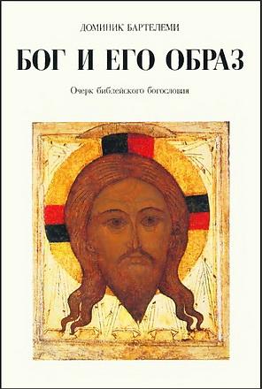 Доминик Бартелеми - Бог и Его образ - Очерк библейского богословия