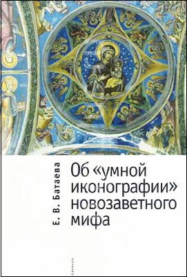 Екатерина Батаева Об умной иконографии новозаветного мифа