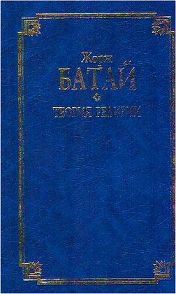 Батай Жорж - Теория религии. Литература и Зло