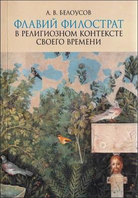 Белоусов Алексей - Флавий Филострат в религиозном контексте своего времени