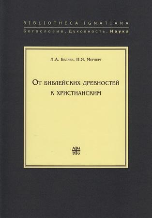 Беляев Л, Мерперт Н От библейских древностей к христианским