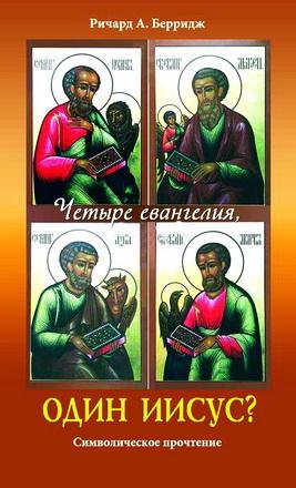 Четыре евангелия - Ричард Берридж
