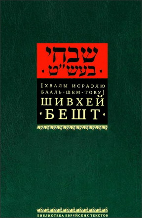 Шивхей Бешт - Хвалы Исраэлю Бааль-Шем-Тову