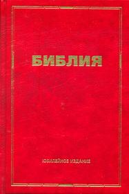 Библия. Юбилейное издание 2008