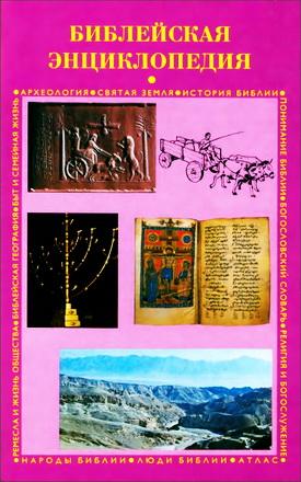 Библейская энциклопедия РБО