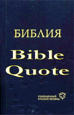 БИБЛИЯ - Современный русский перевод - РБО - BibleQuote