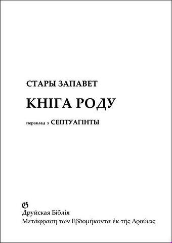 Біблія - Стары Запавет - Кніга Роду - Сурыновіч
