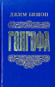 Голгофа - Джим Бишоп